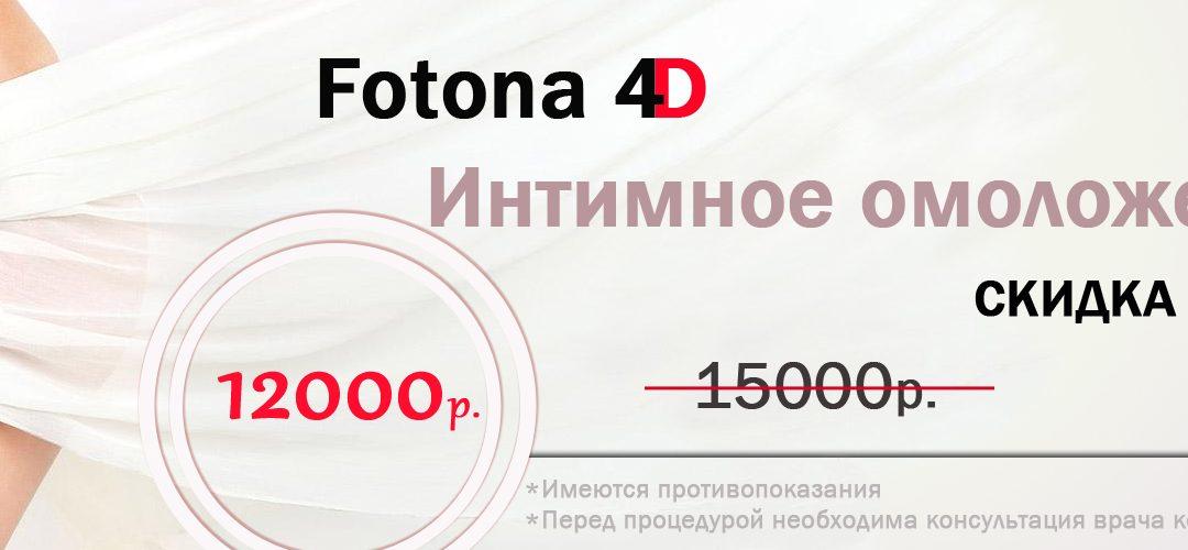 Fotona 4D Интимное омоложение